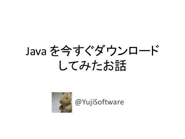 Java を今すぐダウンロード してみたお話 @YujiSoftware