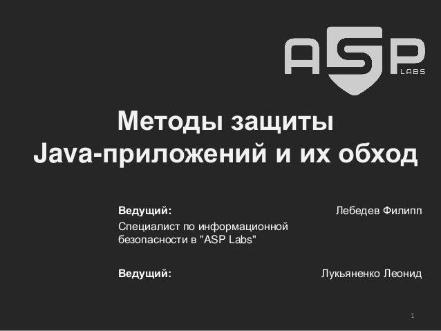 """Методы защиты Java-приложений и их обход Ведущий: Специалист по информационной безопасности в """"ASP Labs"""" Лебедев Филипп Ве..."""