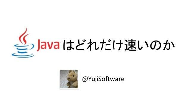 Java はどれだけ速いのか @YujiSoftware