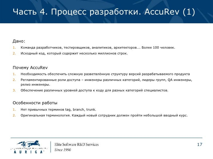 Часть 4. Процесс разработки. AccuRev (1)Дано:1.   Команда разработчиков, тестировщиков, аналитиков, архитекторов…. Более 1...