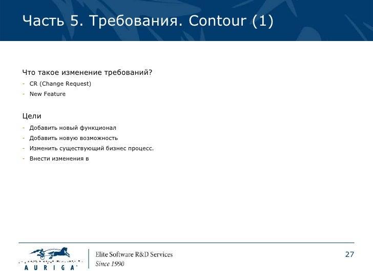 Часть 5. Требования. Contour (1)Что такое изменение требований?- CR (Change Request)- New FeatureЦели- Добавить новый функ...