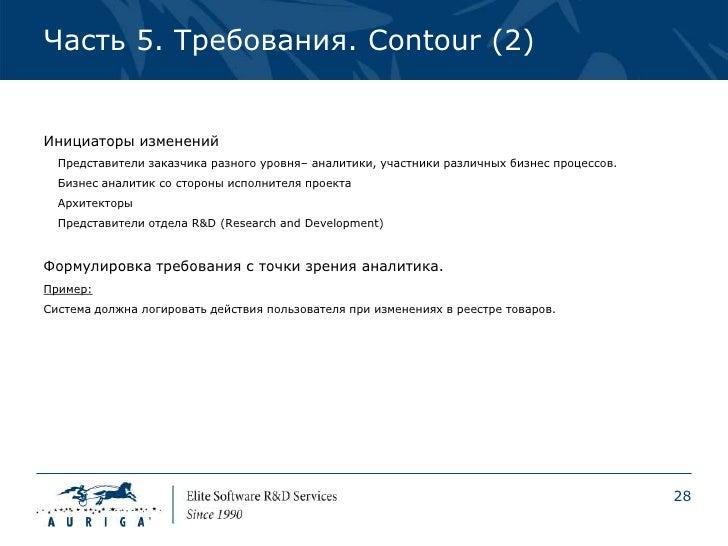 Часть 5. Требования. Contour (2)Инициаторы изменений  Представители заказчика разного уровня– аналитики, участники различн...
