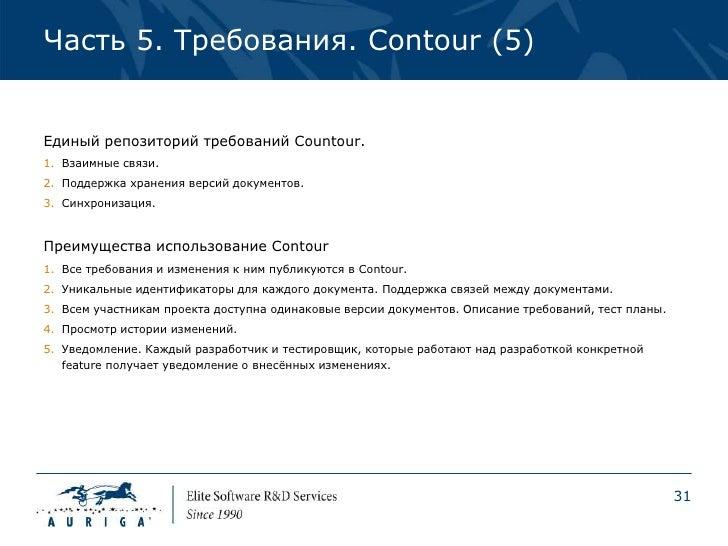 Часть 5. Требования. Contour (5)Единый репозиторий требований Countour.1. Взаимные связи.2. Поддержка хранения версий доку...