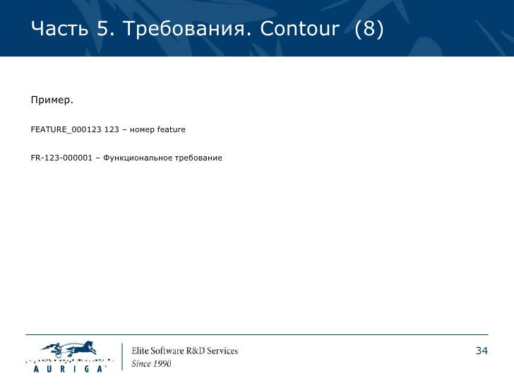 Часть 5. Требования. Contour (8)Пример.FEATURE_000123 123 – номер featureFR-123-000001 – Функциональное требование        ...