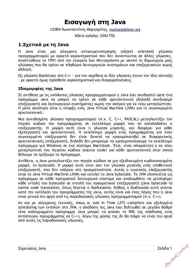 ΕΕιισσααγγωωγγήή σσττηη JJaavvaa  ©2004 Κωνσταντίνος Μαργαρίτης, markos@debian.org  Άδεια χρήσης: GNU FDL  1.Σχετικά με τη...