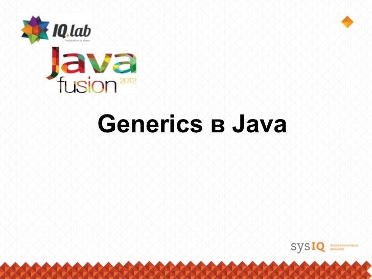 Generics в Java