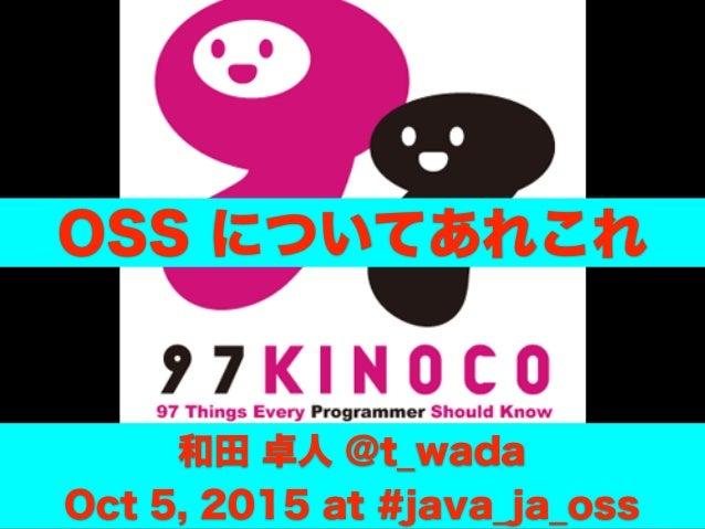 和田 卓人 @t_wada Oct 5, 2015 at #java_ja_oss OSS についてあれこれ