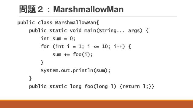 問題2:MarshmallowMan public class MarshmallowMan{ public static void main(String... args) { int sum = 0; for (int i = 1; i <...
