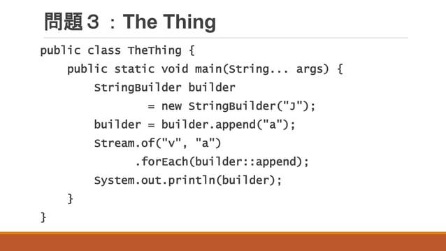 問題3:The Thing public class TheThing { public static void main(String... args) { StringBuilder builder = new StringBuilder(...