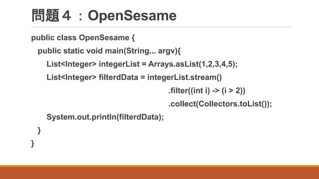 問題4:OpenSesame public class OpenSesame { public static void main(String... argv){ List<Integer> integerList = Arrays.asLis...