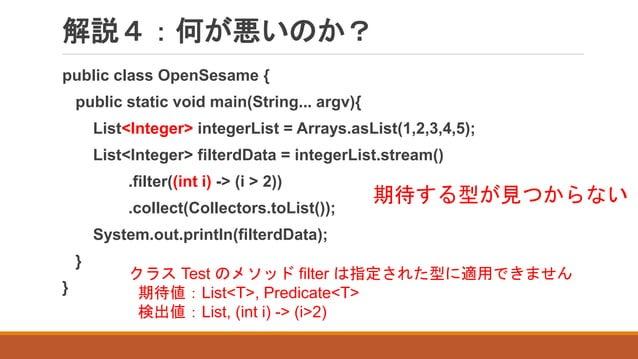 解説4:何が悪いのか? public class OpenSesame { public static void main(String... argv){ List<Integer> integerList = Arrays.asList(1...