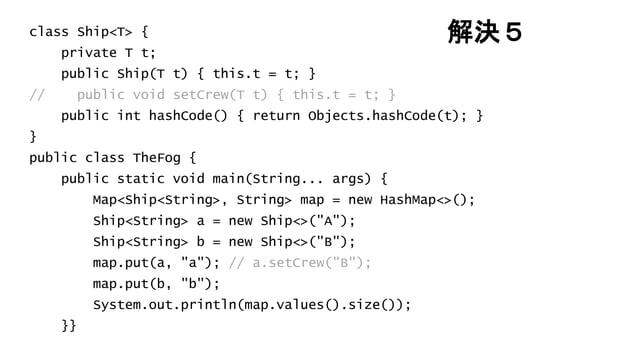 解決5class Ship<T> { private T t; public Ship(T t) { this.t = t; } // public void setCrew(T t) { this.t = t; } public int ha...