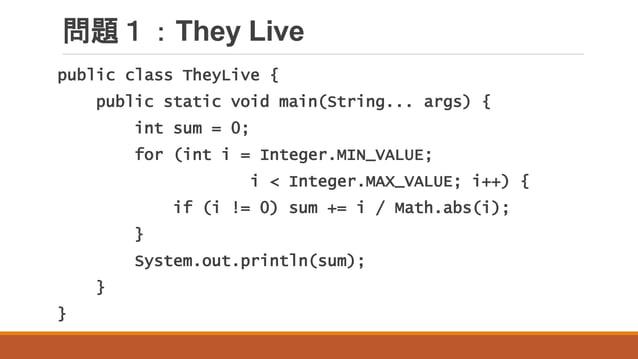 問題1:They Live public class TheyLive { public static void main(String... args) { int sum = 0; for (int i = Integer.MIN_VALU...