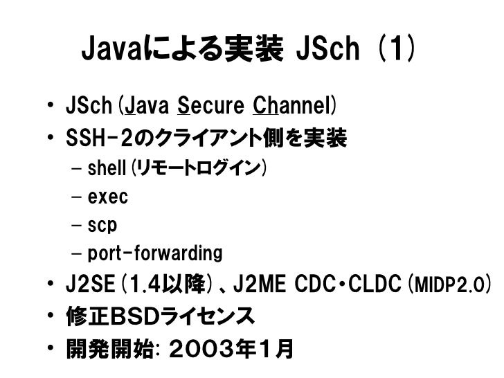 Implementing SSH in Java