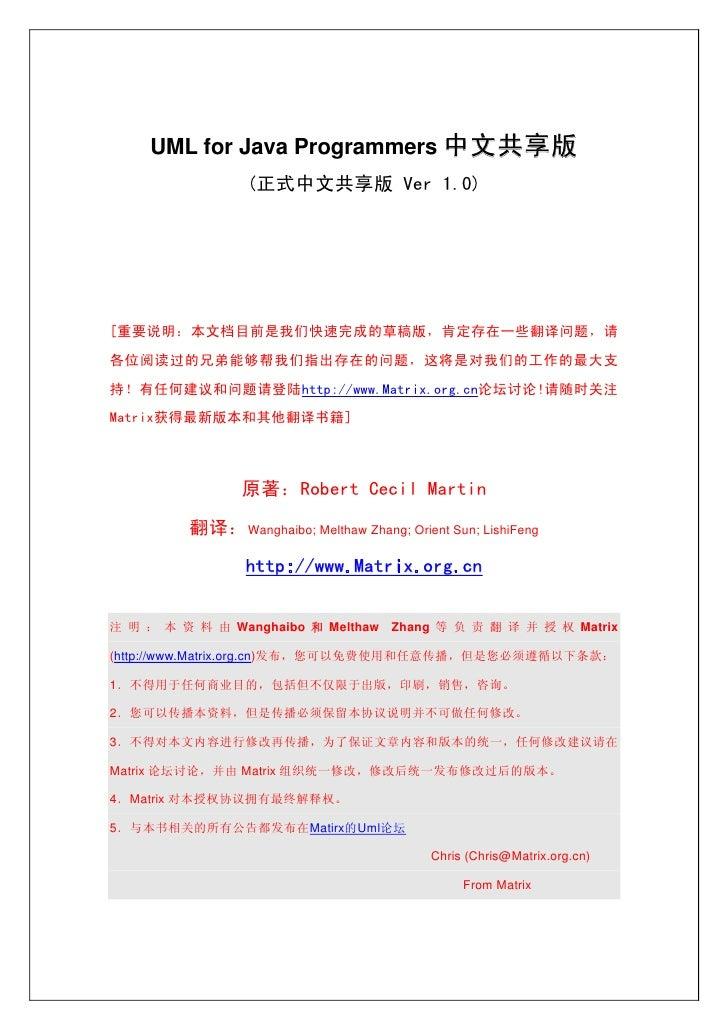 UML for Java Programmers 中文共享版                  (正式中文共享版 Ver 1.0)     [重要说明:本文档目前是我们快速完成的草稿版,肯定存在一些翻译问题,请 各位阅读过的兄弟能够帮我们指出存...