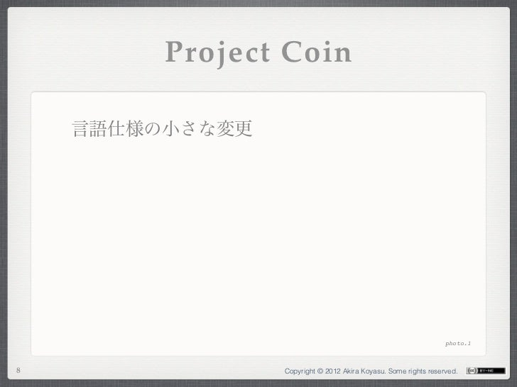 Project Coin    言語仕様の小さな変更                                                                 photo.18                Copyrig...