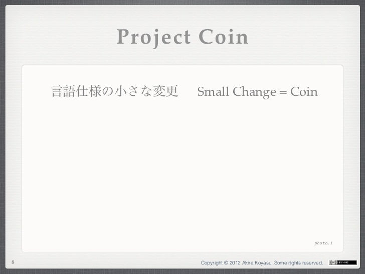 Project Coin    言語仕様の小さな変更   Small Change = Coin                                                                 photo.18 ...