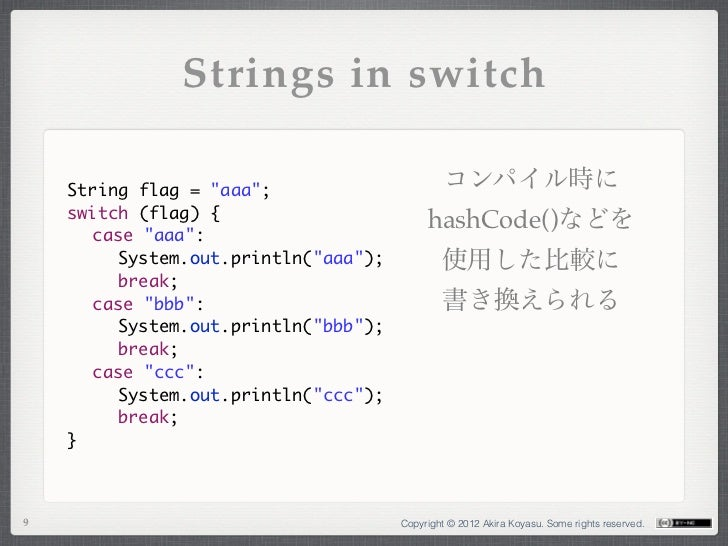 """Strings in switch    String flag = """"aaa"""";                      コンパイル時に    switch (flag) {                                 ..."""