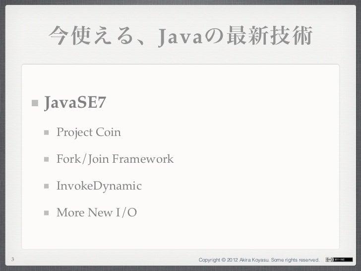 今使える、Javaの最新技術    JavaSE7     Project Coin     Fork/Join Framework     InvokeDynamic     More New I/O3                    ...