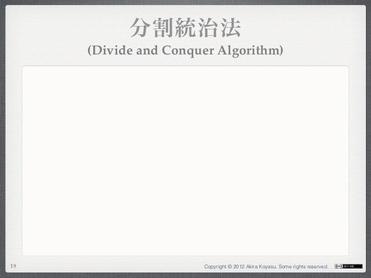 分割統治法     (Divide and Conquer Algorithm)19                    Copyright © 2012 Akira Koyasu. Some rights reserved.