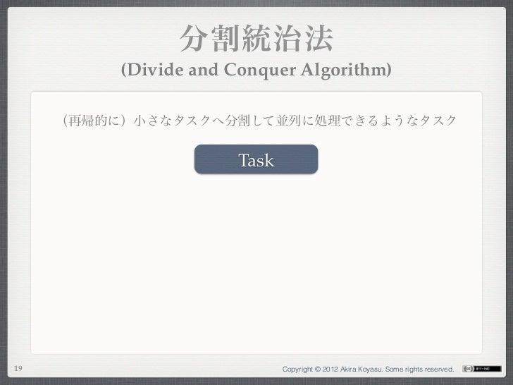 分割統治法          (Divide and Conquer Algorithm)     (再帰的に)小さなタスクへ分割して並列に処理できるようなタスク                      Task19             ...