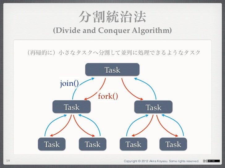 分割統治法          (Divide and Conquer Algorithm)     (再帰的に)小さなタスクへ分割して並列に処理できるようなタスク                               Task      ...