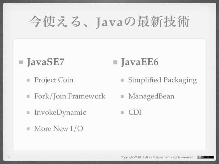 今使える、Javaの最新技術    JavaSE7                JavaEE6     Project Coin               Simplified Packaging     Fork/Join Framewor...
