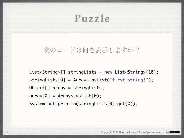 Puzzle          次のコードは何を表示しますか?     List<String>[] stringLists = new List<String>[10];     stringLists[0] = Arrays.asList(...