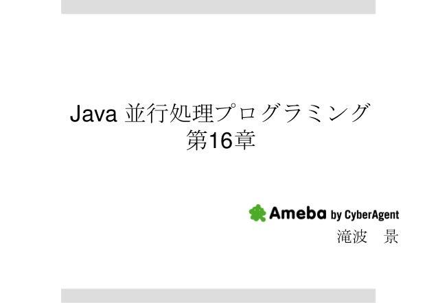 Java 並行処理プログラミング 第16章  滝波 景