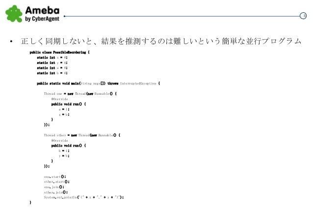 8  • 正しく同期しないと、結果を推測するのは難しいという簡単な並行プログラム public class PossibleReordering { static int x = 0; static int y = 0; static int ...