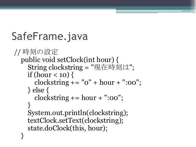 Javaデザインパターン入門【第2...