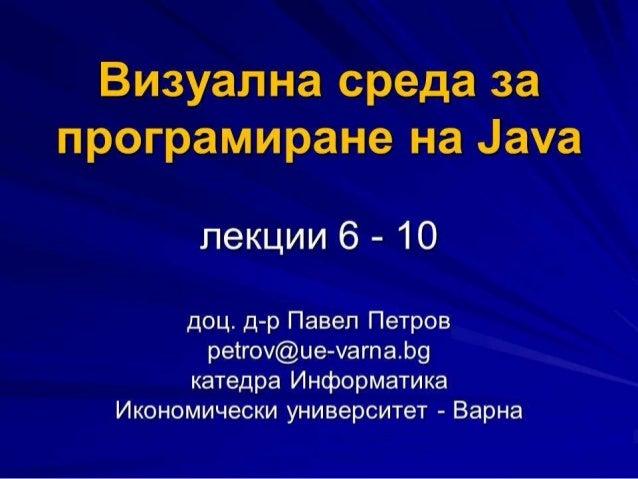 Java 6 - 10 (old 2016)