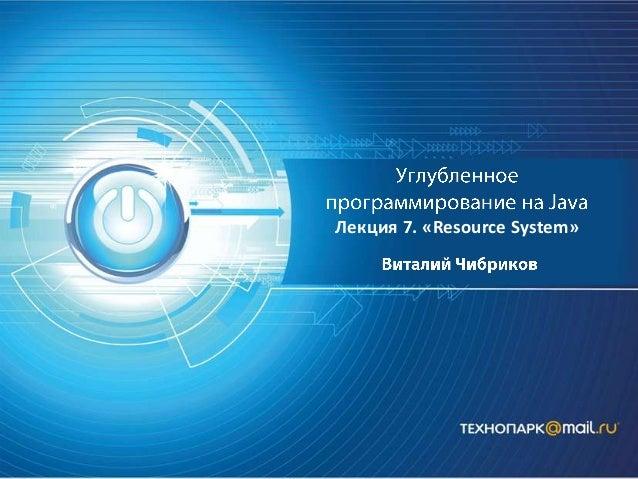 Лекция 7. «Resource System»