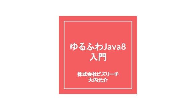 ゆるふわJava8 入門 株式会社ビズリーチ 大内允介