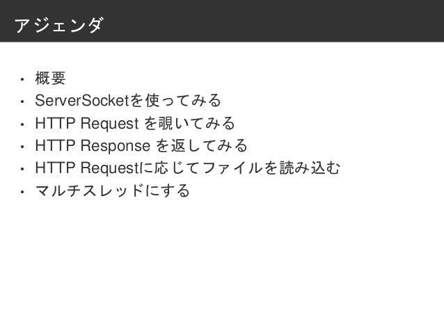 Java8でhttpサーバを実装してみた Slide 3