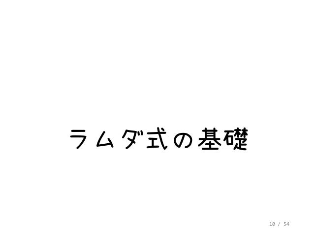 10 / 54 ラムダ式の基礎