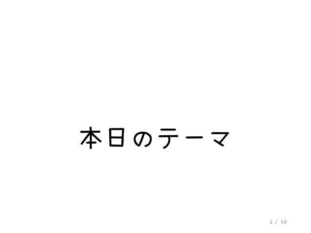 2 / 54 本日のテーマ