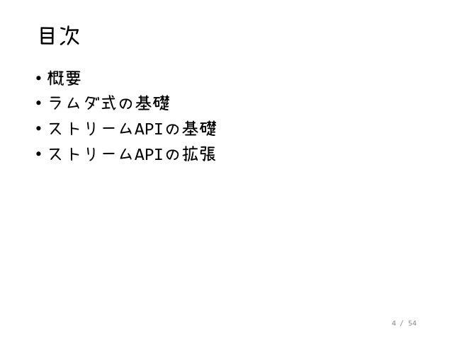 4 / 54 目次 • 概要 • ラムダ式の基礎 • ストリームAPIの基礎 • ストリームAPIの拡張