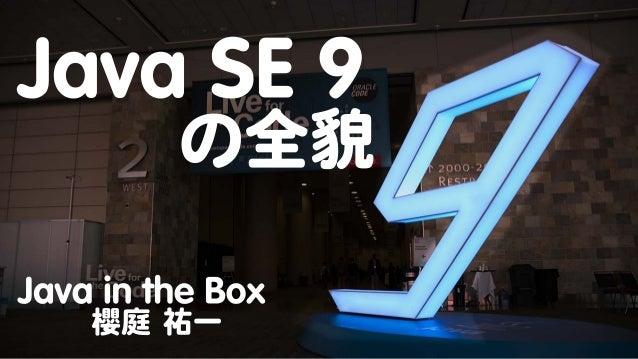 Java SE 9の全貌
