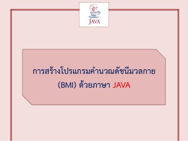 การสร้างโปรแกรมคานวณดัชนีมวลกาย       (BMI) ด้วยภาษา JAVA