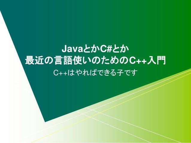 JavaとかC#とか 最近の言語使いのためのC++入門 C++はやればできる子です