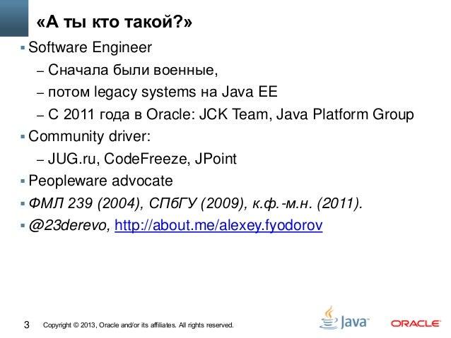 Процесс изменения платформы Java Slide 3