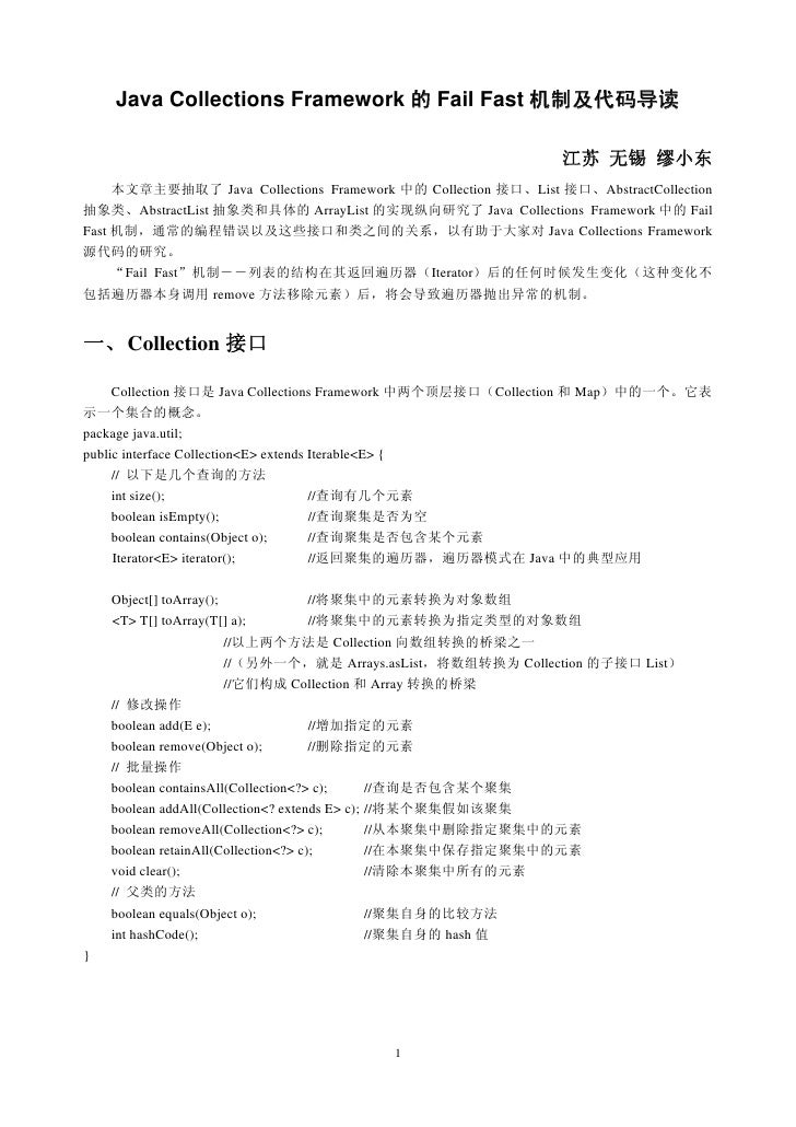 Java Collections Framework 的 Fail Fast 机制及代码导读                                                                 江苏 无锡 缪小东  ...