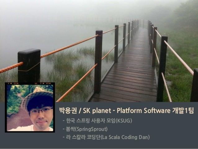 [Spring Camp 2013] Java Configuration 없인 못살아! Slide 2