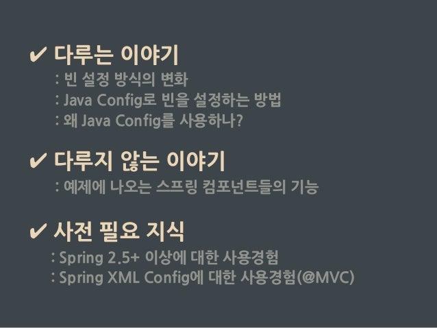[Spring Camp 2013] Java Configuration 없인 못살아! Slide 3