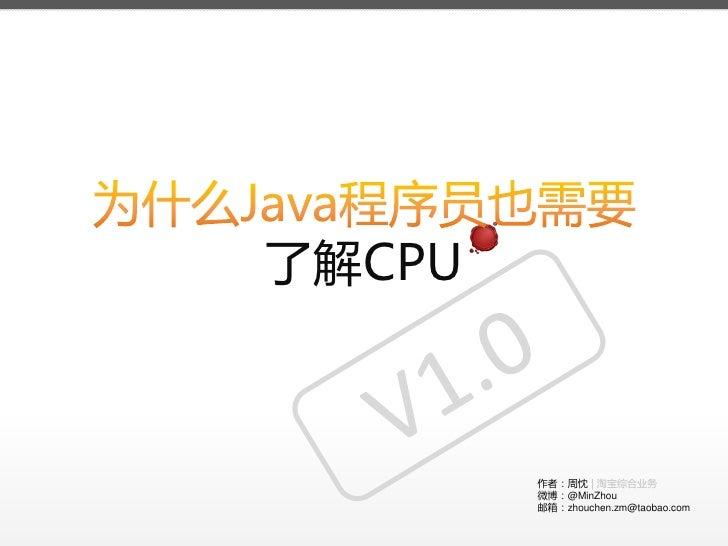 了解CPU        作者:周忱 | 淘宝综合业务        微博:@MinZhou        邮箱:zhouchen.zm@taobao.com