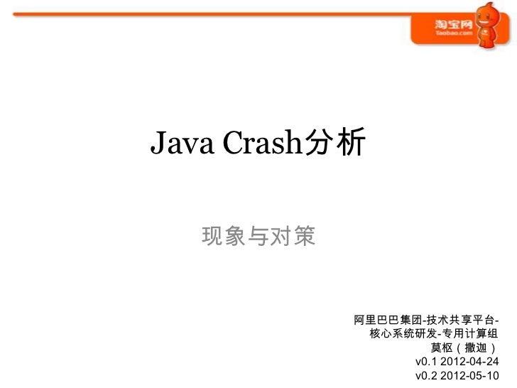 Java Crash分析(2012-05-10) Slide 2