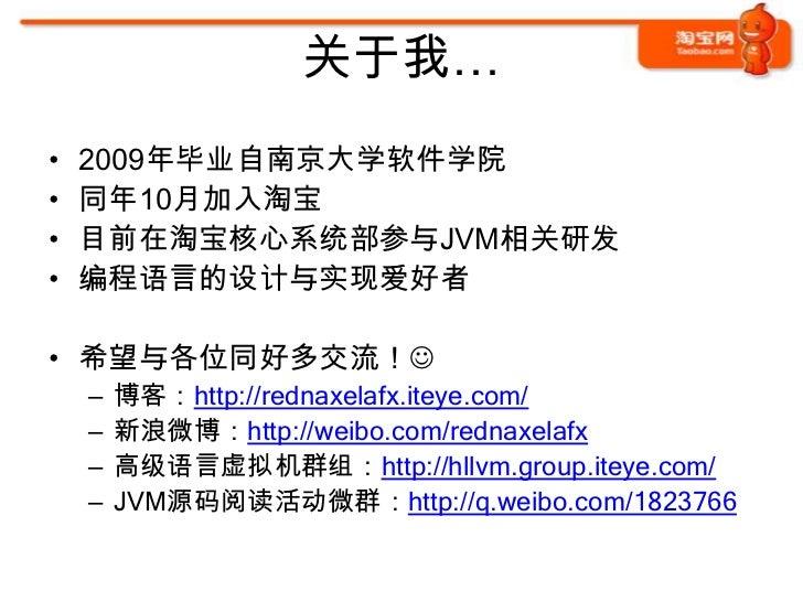 Java Crash分析(2012-05-10) Slide 3