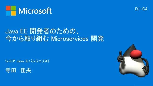 自己紹介 日本マイクロソフト(株) Java エバンジェリスト 寺田 佳央 ハッシュタグ #てらだよしおがんばれ