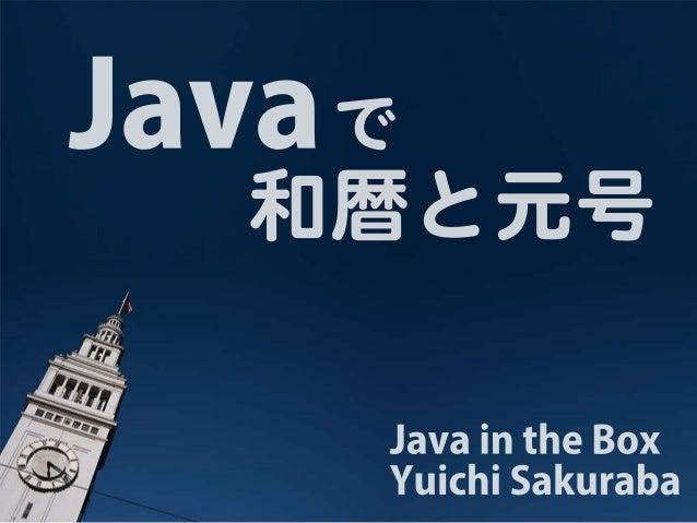 Javaで和暦と元号